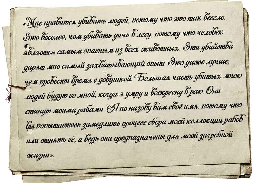 Письмо Зодиака-убийцы