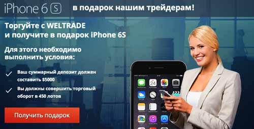 www.weltrade.ru/trader/beginning/