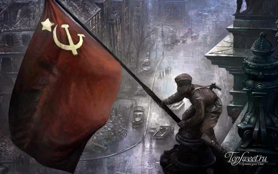 Воздружение знамени над Рейхстагом
