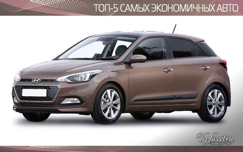Hyundai i20 1.1 CRDi Blue. ТОП-5 экономичных моделей машин