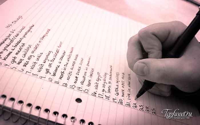 Пишем список