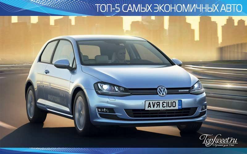 Volkswagen Golf BlueMotion. Самые экономичные машины