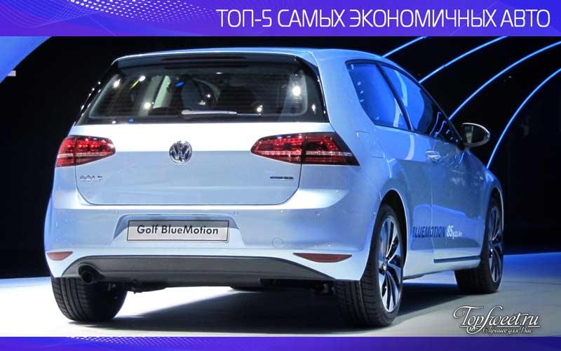Volkswagen Golf BlueMotion. ТОП-5 экономичных машин