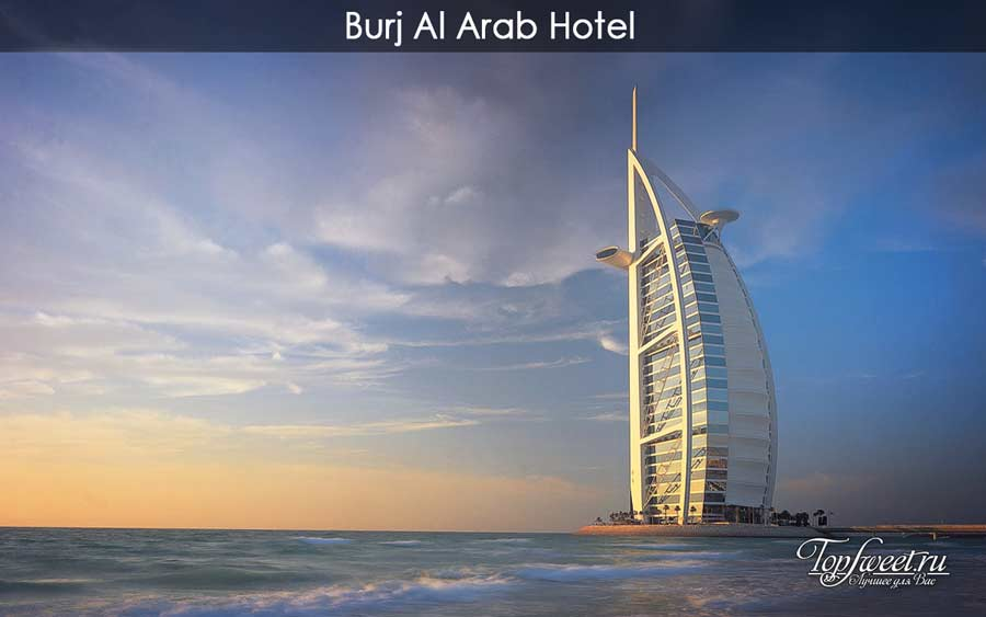 Здание Burj Al Arab Hotel