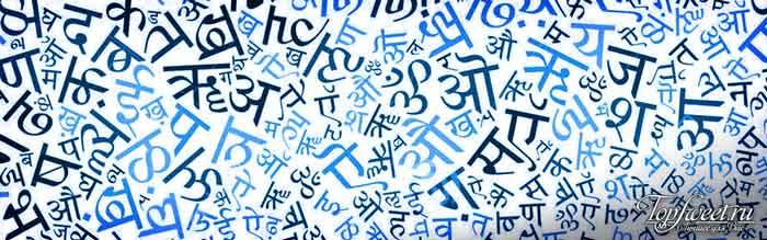 Хинди. ТОП-10 самых распространенных языков в мире
