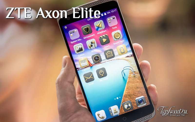 ZTE Axon Elite. Лучшие китайские смартфоны рейтинг топ 8