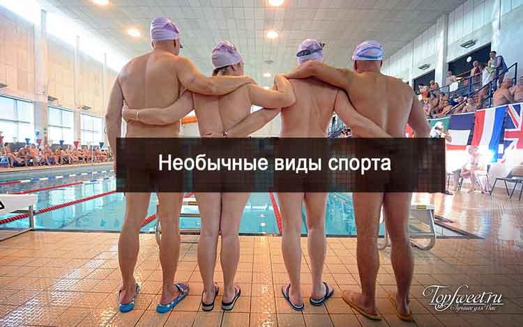 Нудистские виды спорта. Самые необычные виды спорта