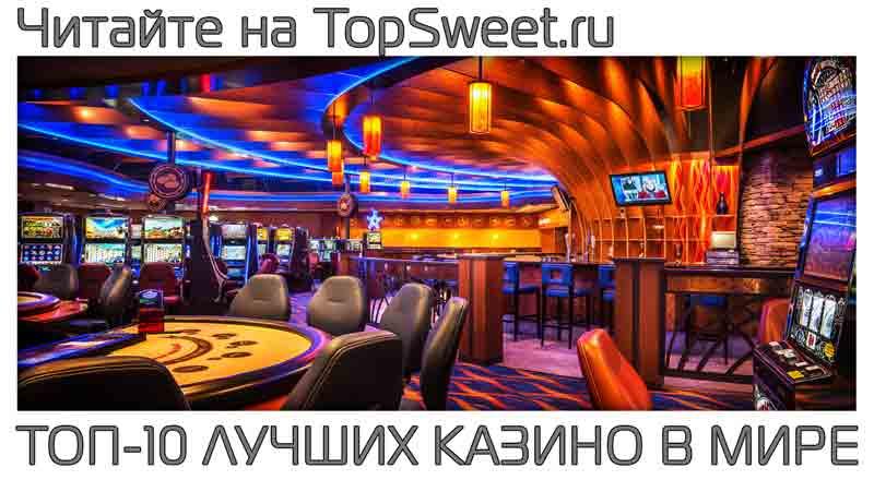 Лучшие казино в мире. ТОП-10 самых хитроумных обманщиков в казино