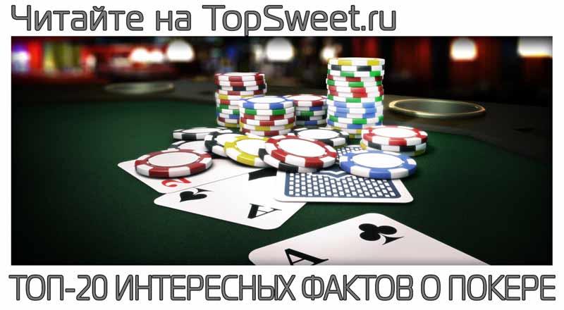 ТОП-20 интересных факта о Покере