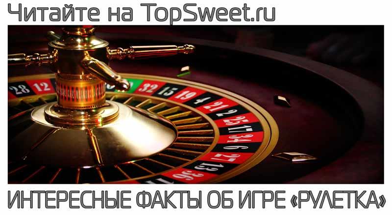 Интересные факты об игре в Рулетку. ТОП-10 самых азартных стран в мире