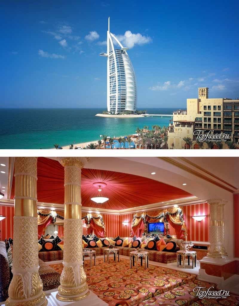 Royal Suite Burj Al Arab, Самые дорогие отели мира