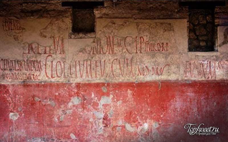 Жители Помпей