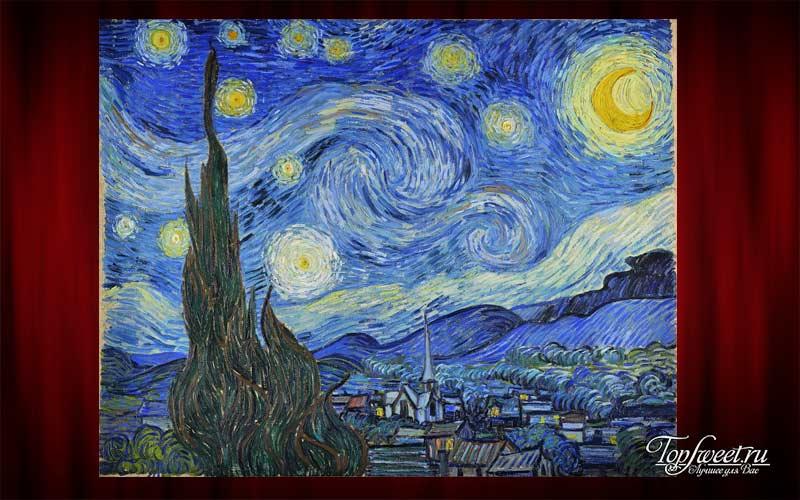 «Звездная ночь», Винсент Ван Гог