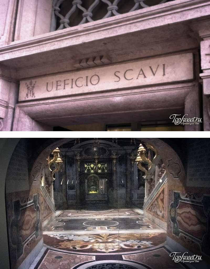Некрополь Ватикана. The Scavi