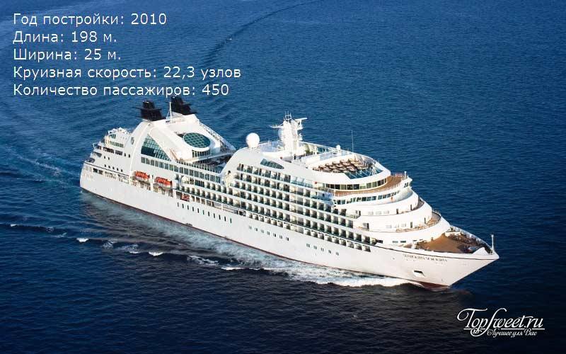 Seabourn Sojourn. Самые роскошные круизные лайнеры